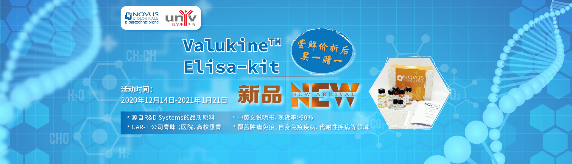 Valukine Elisa-kit 新品迎新年,折后买一送一