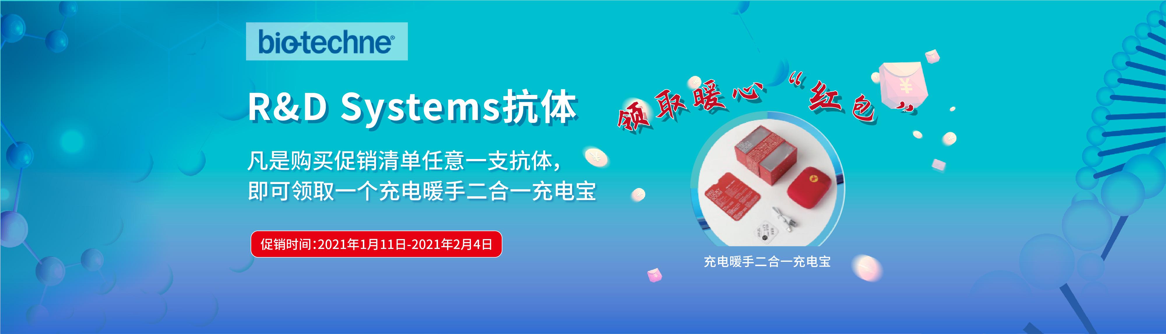 """买R&D Systems抗体,领取你的2021年第一份暖心""""红包"""""""